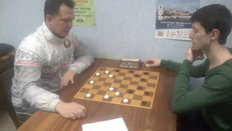 Шашки Draughts. Match. International Grandmaster Andrei Valiuk vs International Master Artem Ageikin