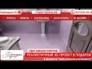 Реалистичный 3D дизайн-проект В ПОДАРОК при заказе плитки. Студия Буржуа. Ремонт ванных комнат.