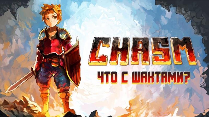 Chasm Обзор игр Первый взгляд Что с шахтами