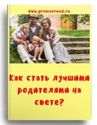 Как стать лучшими родителями на свете?
