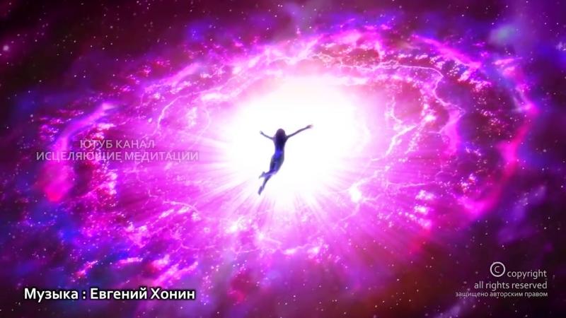 Путешествие Вашей Души На Край Вселенной _ Исцеляющая Музыка Космических Сфер _