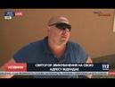Дело живодера догхантеру Алексею Святогору суд избрал меру пресечения