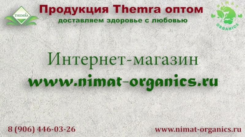 Продукция Themra оптом, коммерческое предложение от официального дистрибьютора Nimat Organics