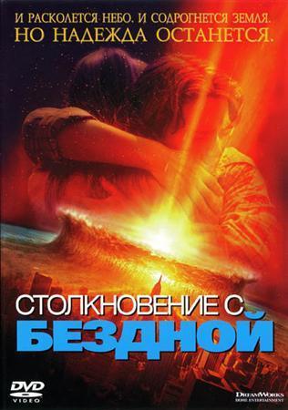 """Фильмы, которым исполнится 20 лет в 2018 году - """"Столкновение с бездной"""""""