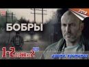 Бобры / HD 1080p / 2018 (драма, криминал). 1,2 серия из 2