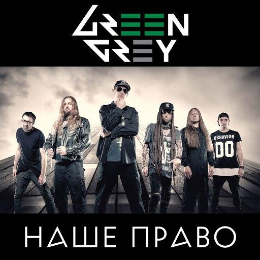Green Grey альбом Наше право