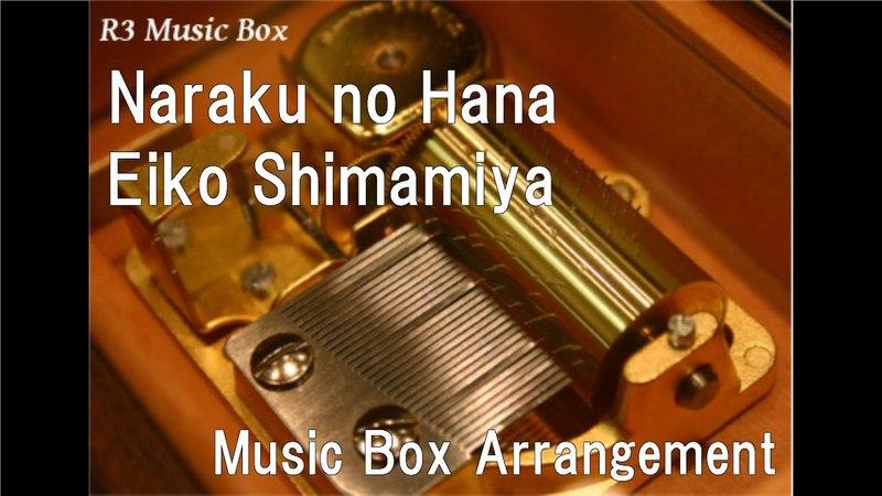 Naraku no HanaEiko Shimamiya [Music Box] (Anime Higurashi no Naku Koro ni Kai OP)