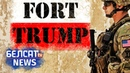 Форт Пуціна ў РБ супраць форту Трампа ў РП Форт Путина vs Форт Трампа