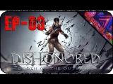 Dishonored: Death of the Outsider [EP-03] - Стрим - Ползком и под обоями