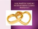 Как выйти замуж؟ Исправляем Судьбу. Выпуск 1