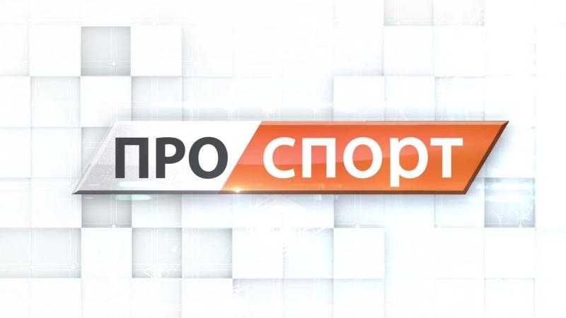 ТВ Заствка Про спорт