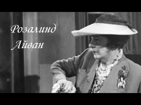 Розалинд Айван (27 ноября 1880 — 6 апреля 1959)