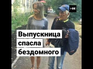 Девушка помогла бездомному снять квартиру