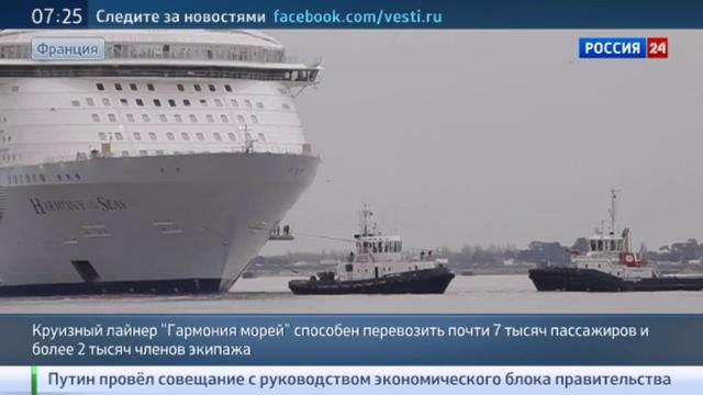 Новости на Россия 24 • Во Франции спустили на воду самое большое в мире пассажирское судно