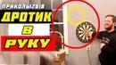 Смешные Видео- Как правильно играть в Дартс ?