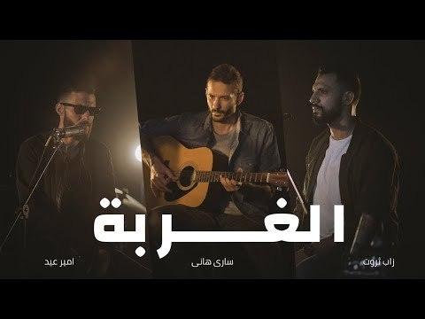 Al Ghorba - أغنية الغربة | Zap Tharwat Sary Hany ft. Amir Eid