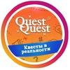 Квесты Москва Сокольники QuestQuest