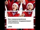 Как северокорейские чирлидерши поддерживают спортсменов