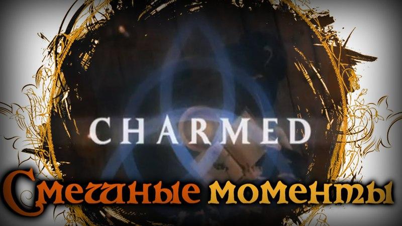 Зачарованные||Смешные моменты||Charmed
