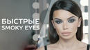Быстрые Смоки Айс / Simple Cream Smoky Eyes / Kate Euphoria