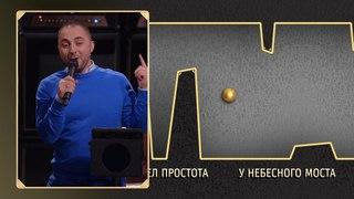 Шоу Студия Союз: Вы орете великолепно - Демис Карибидис и Андрей Скороход