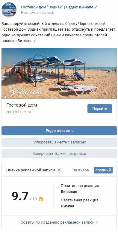 Маркетика - контекстная реклама для отеля Зодиак