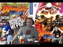 Sega Dreamcast Dynamite Cop Динамит полицейский Игра нашего детства 90х Вячеслав