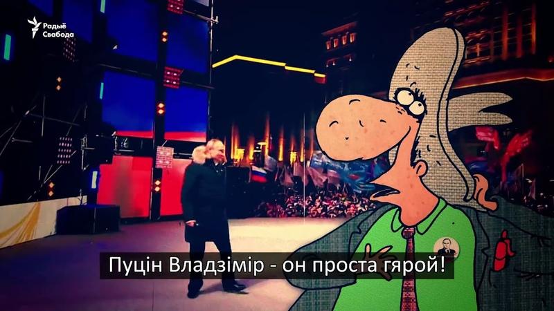 Саўка і Грышка пра Пуціна | Савка и Гришка про Путина