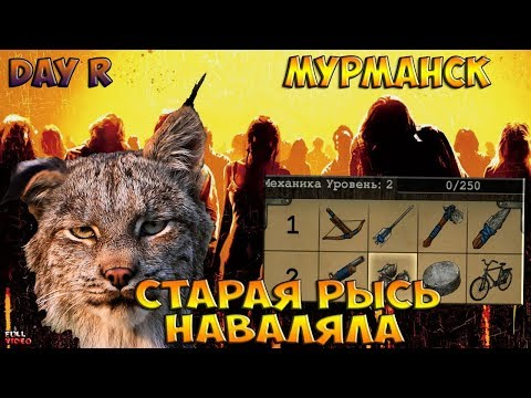 НАВАЛЯЛА СТАРАЯ РЫСЬ! Day R Survival ПРИШЕЛ В МУРМАНСК! ПОХОРОНИЛ КУЧУ СКЕЛЕТОВ! - Day R Survival