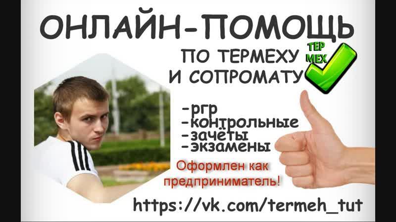 Vk.comtermeh_tut ТЕРМЕХ , СОПРОМАТ , ТММ , Детали машин. Добро пожаловать к нам.