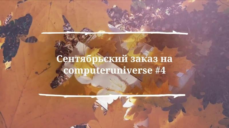 Четвертый сентябрьский совместный заказ на computeruniverse.ru