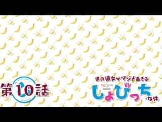 [Ohys-Raws] Boku no Kanojo ga Majime Sugiru Shobitch na Ken - 10 END (AT-X 1280x720 x264 AAC)