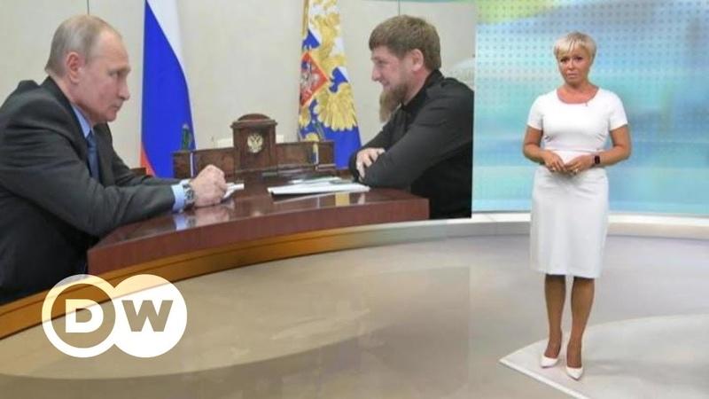 Царский подарок чем Путину Кадыров дороже Сечина - DW Новости (20.09.2018)