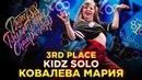 КОВАЛЕВА МАРИЯ 3RD PLACE KIDZ SOLO ★ RDC18 ★ Project818 Russian Dance Championship ★