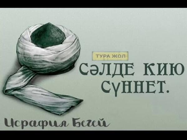 Сәлде кию сүннет🎙Ұстаз Исрафил Бегей
