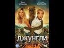 фильм Джунгли 2012 hd лицензия