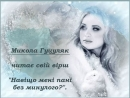 Микола Гуцуляк читає свiй вiрш Навiщо менi панi без минулого