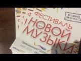 Фестиваль Новой музыки. Дмитрий Васильев. Андрей Баранов.