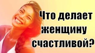 Как становится счастливее? Как быть счастливой? Что делает женщину счастливой? Руслан Нарушевич