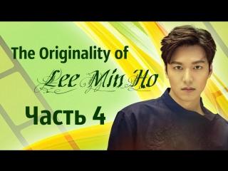 Свидание с Ли Мин Хо, часть 4. «The Originality of Lee Min Ho» 18 -19.02.2017