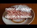 Пирог ЧУДО из киселя