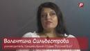 Руководитель танцевальной студии Русский Бал Валентина Сильвестрова. Программа Человек культуры