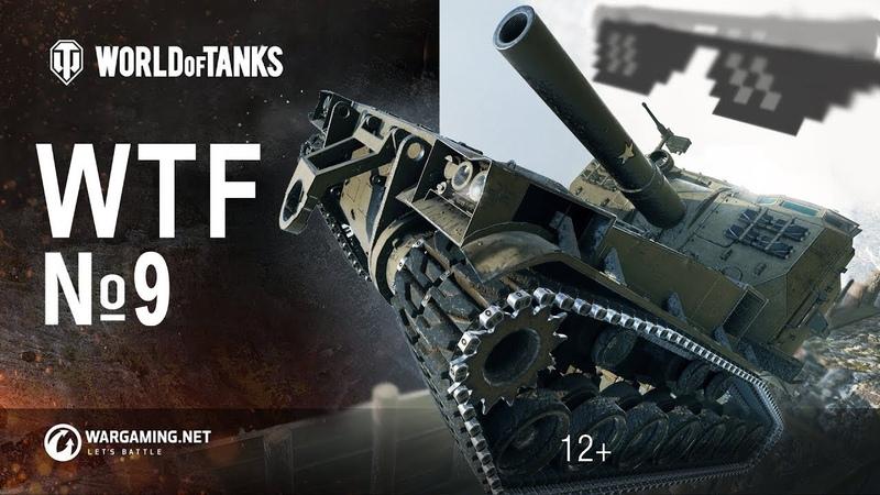 WTF 9 Приколы Баги Фейлы World of Tanks