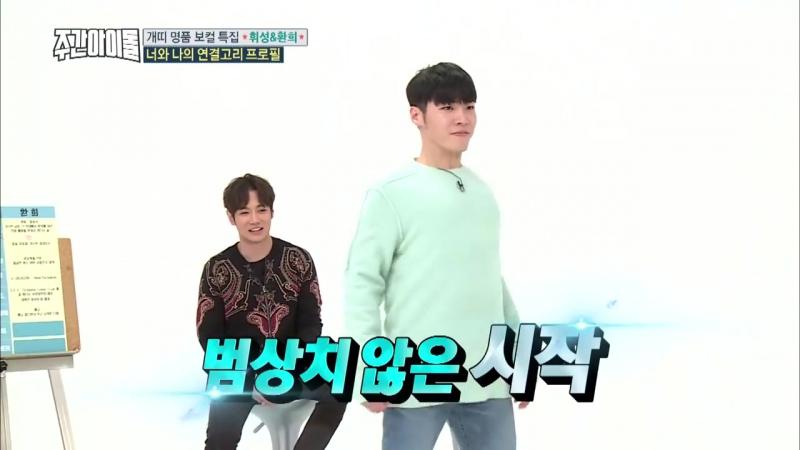 (Weekly Idol EP.339) HWI SUNG and HWAN HEEs Dance Showdown [어린 휘성 환희의 섹시댄스 대결]