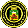 ЕДДС г. Новокузнецка