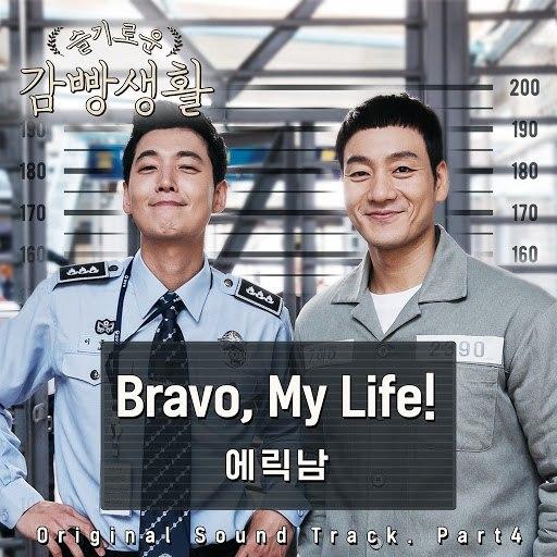 Eric Nam альбом 슬기로운 감빵생활 OST Part 4