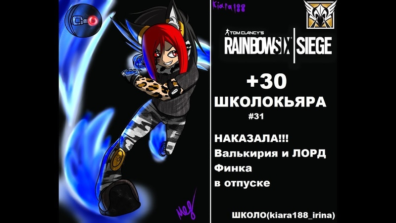 30 Валькирия и ЛОРД Финка в Отпуске ШКОЛОКЬЯРА Rainbow Six Siege kiara188_irina end Demon_Core