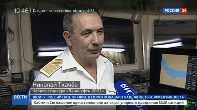 Новости на Россия 24 • Якутия завершает навигацию: сезон трудный из-за мелководья и лесных пожаров