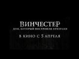ВИНЧЕСТЕР. Дом который построили призраки   Ролик   В кино с 5 апреля