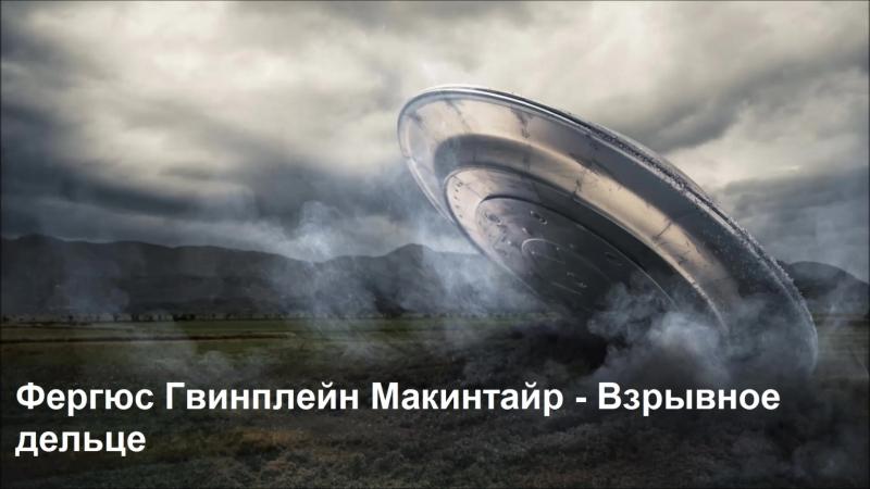 Фергюс Гвинплейн Макинтайр - Взрывное дельце